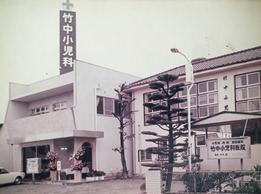旧 竹中小児科医院