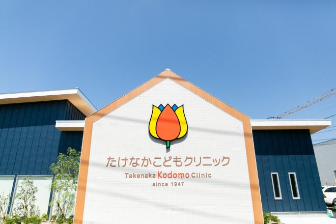 takenakalcinic0908119